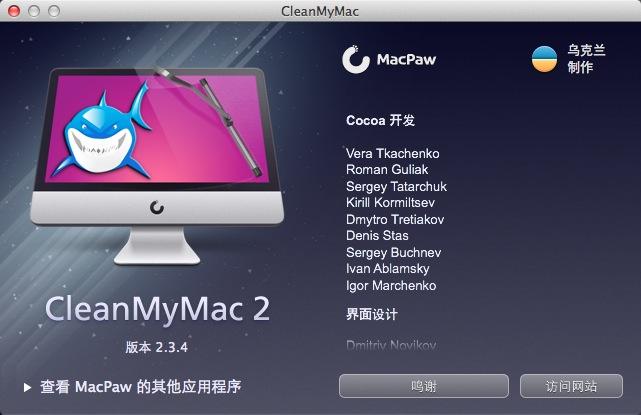 CleanMyMac_v2.3.4