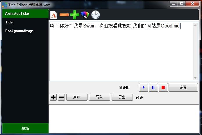 vMix 标题文本与滚动字幕的使用