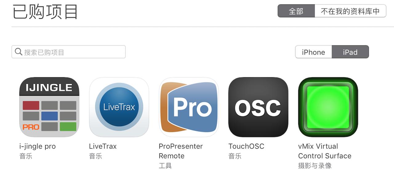 iPhone/iPad演出相关正版应用合集