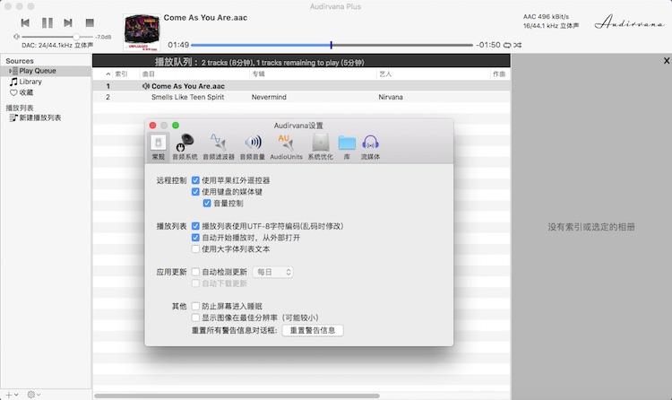 MacOS发烧音乐播放器:Audirvana Plus 3.2.4中文版