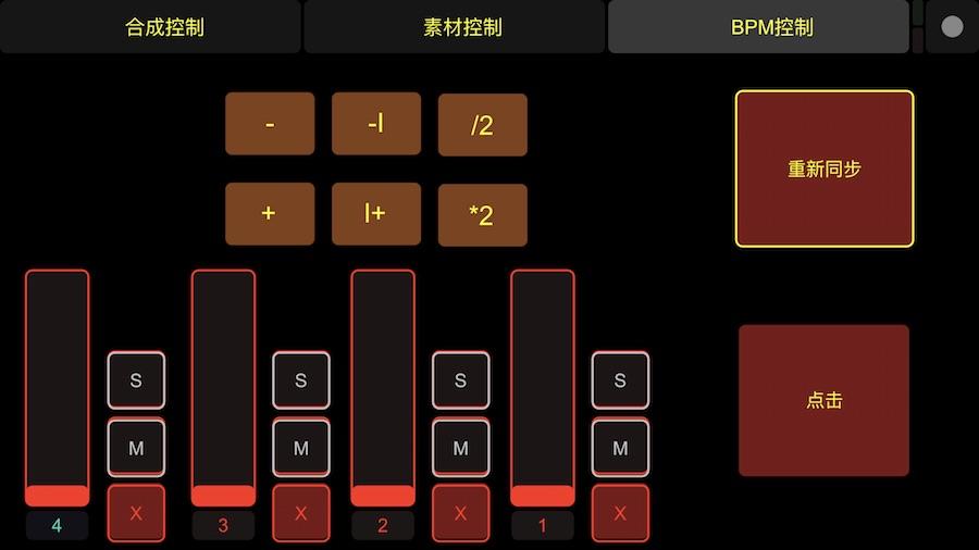 Resolume Arena6/7 手机TouchOSC控制模板