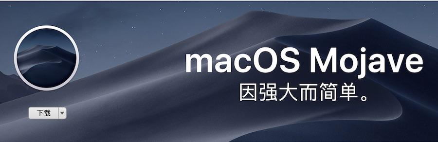 MacOS系统安装及历史版本官网原版链接汇总