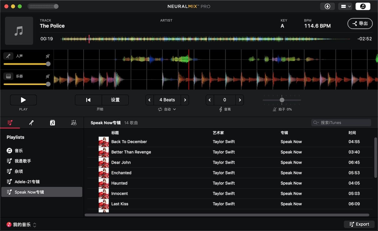 伴奏/人声分离提取:Neural Mix Pro Goodmidi中文版