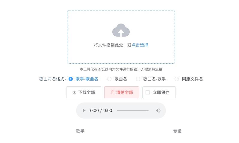 在线解锁加密的QQ/酷狗音乐文件
