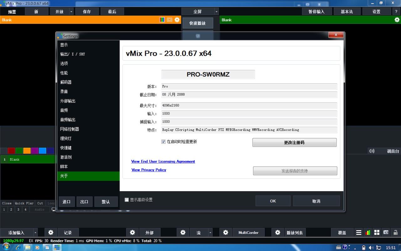vMix Pro 23.0.0.67